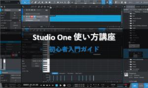 Studio One 使い方講座【初心者入門ガイド】