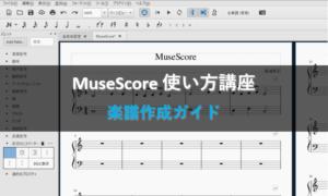 MuseScore 使い方講座【楽譜作成ガイド】